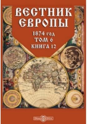 Вестник Европы: журнал. 1874. Т. 6, Книга 12, Декабрь