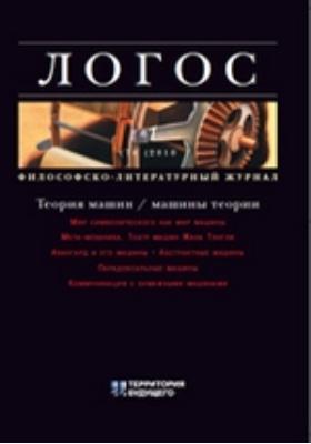 ЛОГОС. Философско-литературный журнал. 2010. № 1 (74)