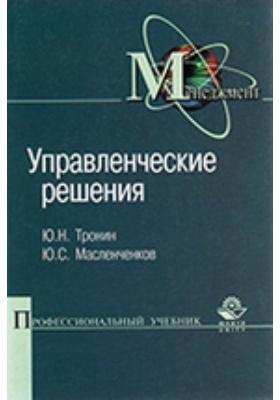 Управленческие решения: учебное пособие