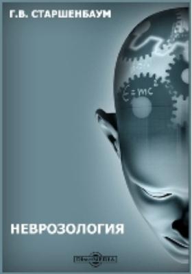 Неврозология: монография
