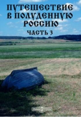 Путешествие в полуденную Россию: документально-художественная литература, Ч. 3