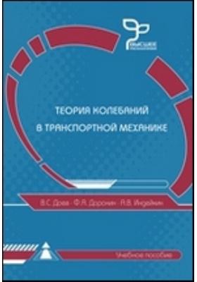 Теория колебаний в транспортной механике: учебное пособие