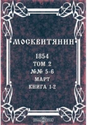 Москвитянин. 1854. Т. 2, Книга 1-2, №№ 5-6. Март