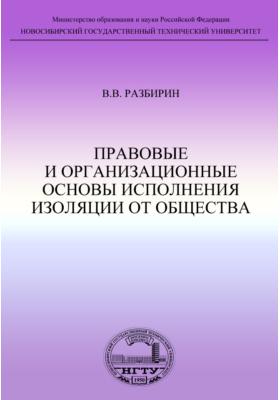 Правовые и организационные основы исполнения изоляции от общества: учебное пособие