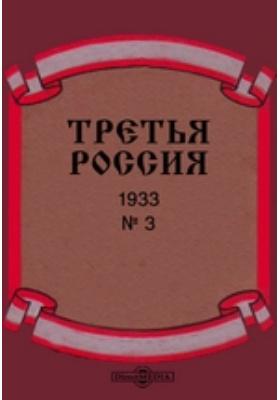 Третья Россия. 1933. № 3
