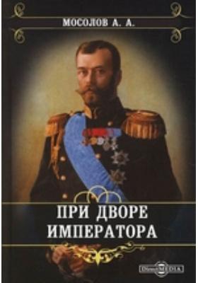 При дворе императора: документально-художественная литература