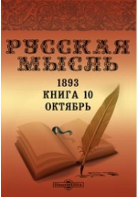 Русская мысль: журнал. 1893. Книга 10, Октябрь