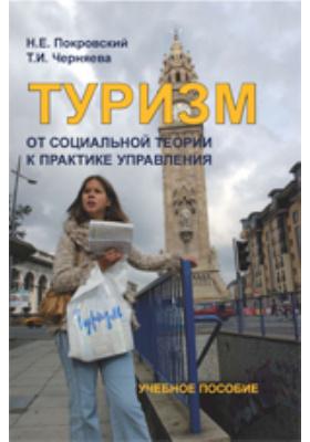 Туризм : от социальной теории к практике управления: учебное пособие