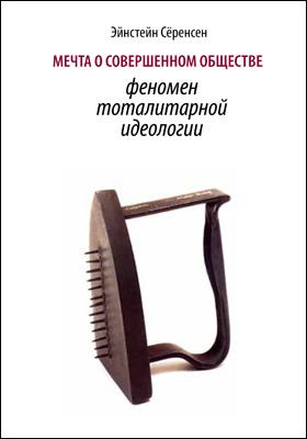Мечта о совершенном обществе : феномен тоталитарной идеологии