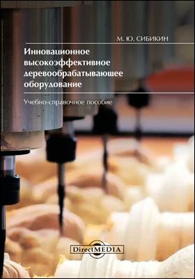 Инновационное высокоэффективное деревообрабатывающее оборудование : учебно-справочное пособие для начального профессионального образования