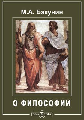 О философии: публицистика
