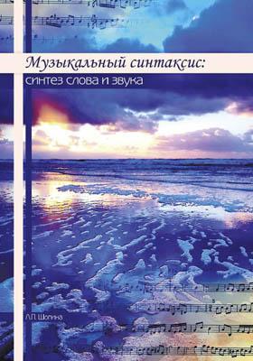Музыкальный синтаксис : синтез слова и звука: монография