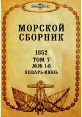 Морской сборник: журнал. 1852. Т. 7, №№ 1-6, Январь-июнь