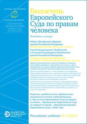 Бюллетень Европейского Суда по правам человека. Российское издание: журнал. 2015. № 12(162)