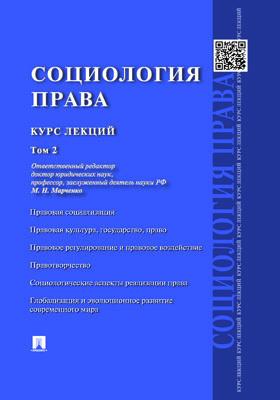 Социология права: курс лекций. В 2 т. Т. 2