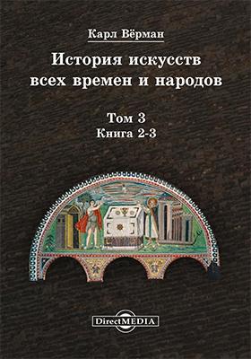 История искусств всех времен и народов. Т. 3, кн. 2-3. Искусство XVI-XIX столетий