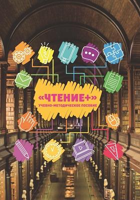 «Чтение +» : подготовка педагогов и библиотекарей к реализации междисциплинарной программы «Основы смыслового чтения и работа с текстом»