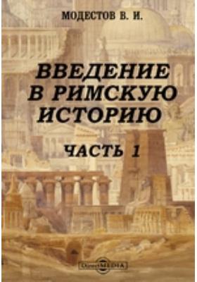 Введение в римскую историю, Ч. 1. Вопросы доисторической этнологии и культурных влияний в доримскую эпоху в Италии и начало Рима