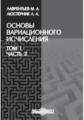 Основы вариационного исчисления. Т. 1, Ч. 2
