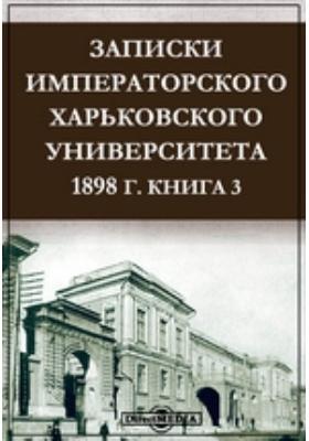Записки Императорского Харьковского Университета. 1898 год. Книга 3