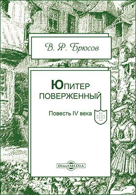 Юпитер поверженный : повесть IV века: художественная литература