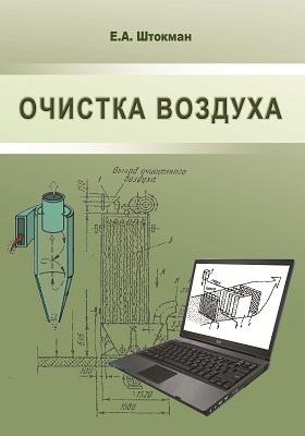 Очистка воздуха: учебное  пособие