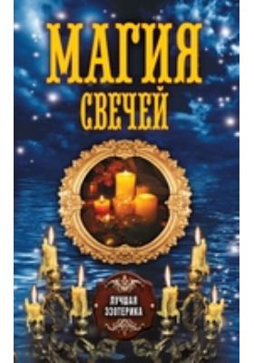 Магия свечей: научно-популярное издание