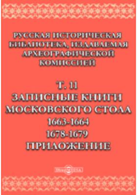 Русская историческая библиотека I. 1663-1664. II. 1678-1679. Т. 11. Записные книги Московского стола