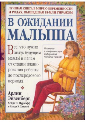 В ожидании малыша = What to Expect When You're Expecting