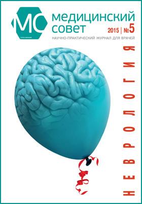 Медицинский совет: журнал. 2015. № 5. Неврология