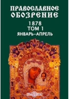 Православное обозрение: журнал. 1878. Том 1, Январь-апрель