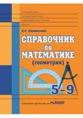 Справочник по математике (геометрия) : для учащихся 5-9 классов специальных (коррекционных) общеобразовательных школ