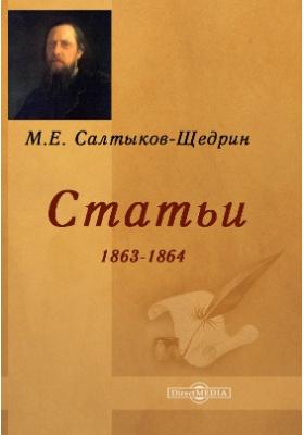 Статьи 1863-1864