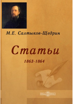 Статьи 1863-1864: публицистика