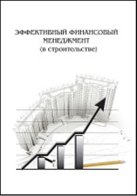 Эффективный финансовый менеджмент (в строительстве): учебно-методическое пособие