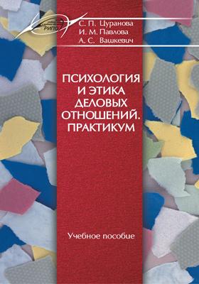 Психология и этика деловых отношений. Практикум: учебное пособие