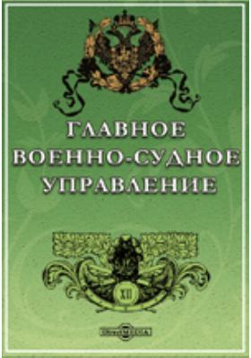 Столетие Военного министерства 1802-1902.Главное Военно-Судное Управление. Книга 1, Ч. 1