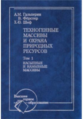 Техногенные массивы и охрана природных ресурсов: учебное пособие для вузов. Т. 1. Насыпные и намывные массивы