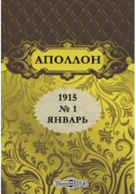 Аполлон: журнал. 1915. № 1, Январь