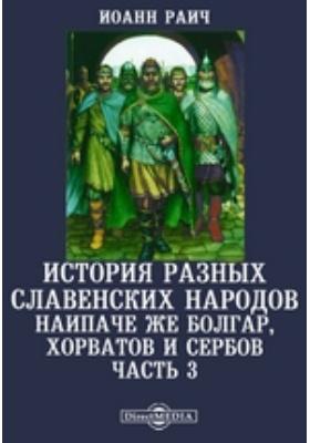 История разных славенских народов наипаче же болгар, хорватов и сербов, Ч. 3