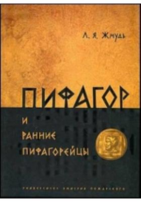 Пифагор и ранние пифагорейцы