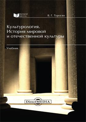 Культурология : история мировой и отечественной культуры: учебник