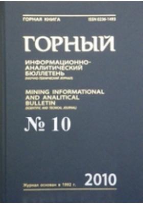 Горный информационно-аналитический бюллетень: журнал. 2010. № 10