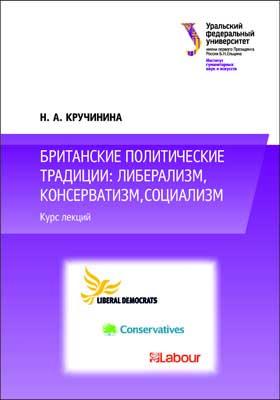 Британские политические традиции: либерализм, консерватизм, социализм: курс лекций