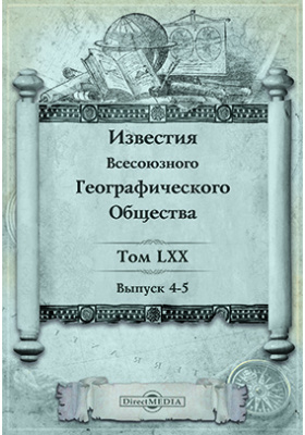 Известия государственного географического общества. 1938. Том 70, вып. 4-5