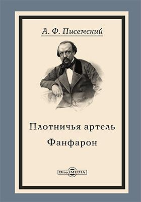 Плотничья артель. Фанфарон: художественная литература