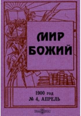 Мир Божий год: журнал. 1900. № 4, Апрель
