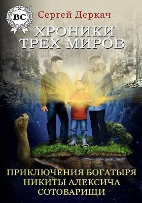Приключения богатыря Никиты Алексича. Сотоварищи: роман