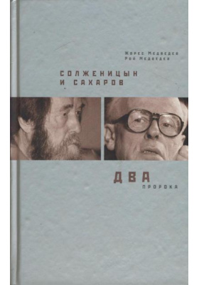 Солженицын и Сахаров. Два пророка