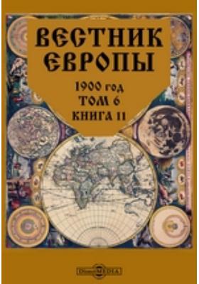 Вестник Европы. 1900. Т. 6, Книга 11, Ноябрь
